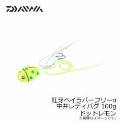 ダイワ(Daiwa) 紅牙ベイラバーフリーα中井レディバグ 100g ドットレモン
