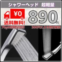 シャワーヘッド 節水 水圧強い 超軽量設計 散水板ステンレス製 手が疲れにくい 国際汎用基準G1/2 取り付け簡単 300穴 送料無料