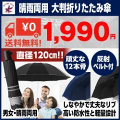 折りたたみ傘 大きい かさ メンズ レディース 折り畳み傘 晴雨兼用 UVカット 風に強い 12本骨 頑丈 撥水 丈夫 大きめ 送料無料