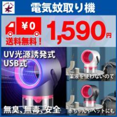 電気蚊取り機 静音 USB式 UV光源誘発式 吸引式 無臭 無毒 安全 寝室 虫除け 虫対策 害虫駆除 捕虫器 送料無料