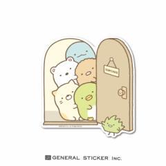 すみっコぐらし ウォールステッカー ドア キャラクターステッカー イラスト すみっコ 人気 可愛い インテリア ライセンス商品 SU88 gs 公