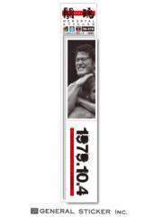 アントニオ猪木X東スポ メモリアルステッカー 1979年10月4日 秘蔵写真 ミシン目カット 闘魂 記念 プロレス  IN078 gs 公式