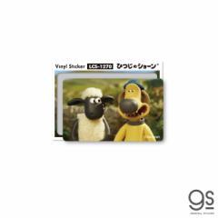 ひつじのショーン 名場面ステッカー 01 ショーン キャラクターステッカー クレイアニメ アニメーション Shaun LCS1270 gs 公式グッズ