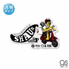 ひつじのショーン 透明ステッカー MOTOR BIKING CLUB キャラクターステッカー クレイアニメ アニメーション Shaun LCS1250 gs 公式グッズ