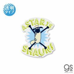 ひつじのショーン 透明ステッカー ASTARIS SHAUN! キャラクターステッカー クレイアニメ アニメーション Shaun LCS1251 gs 公式グッズ