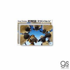 ひつじのショーン 名場面ステッカー 02 ショーン キャラクターステッカー クレイアニメ アニメーション Shaun LCS1271 gs 公式グッズ
