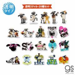【全20種セット】 ひつじのショーン 透明ステッカー まとめ買い 大人買い キャラクターステッカー クレイアニメ SHAUNSET01 gs 公式グッ