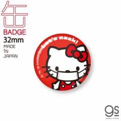 ハローキティ キャラクター缶バッジ サンリオ マスクシリーズ 32mm イラスト LCB405 gs 公式グッズ