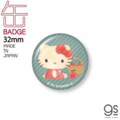 ハローキティ キャラクター缶バッジ サンリオ レトロ かわいい 32mm イラスト LCB411 gs 公式グッズ