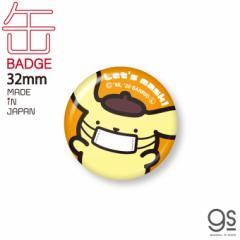 ポムポムプリン キャラクター缶バッジ サンリオ マスクシリーズ 32mm イラスト LCB407 gs 公式グッズ