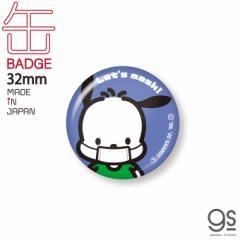 ポチャッコ キャラクター缶バッジ サンリオ マスクシリーズ 32mm イラスト LCB408 gs 公式グッズ