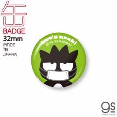 バッドばつ丸 キャラクター缶バッジ サンリオ マスクシリーズ 32mm イラスト LCB409 gs 公式グッズ