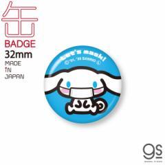 シナモロール キャラクター缶バッジ サンリオ マスクシリーズ 32mm イラスト LCB410 gs 公式グッズ