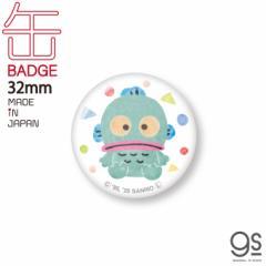 ハンギョドン キャラクター缶バッジ サンリオ レトロ かわいい 32mm イラスト LCB413 gs 公式グッズ