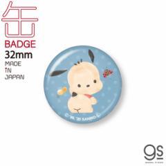ポチャッコ キャラクター缶バッジ サンリオ レトロ かわいい 32mm イラスト LCB414 gs 公式グッズ