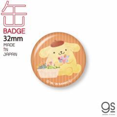 ポムポムプリン キャラクター缶バッジ サンリオ レトロ かわいい 32mm イラスト LCB415 gs 公式グッズ