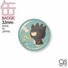 バッドばつ丸 キャラクター缶バッジ サンリオ レトロ かわいい 32mm イラスト LCB416 gs 公式グッズ