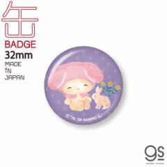 マイメロディ キャラクター缶バッジ サンリオ レトロ かわいい 32mm イラスト LCB417 gs 公式グッズ