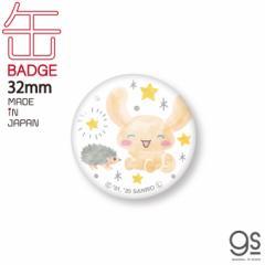シナモロール キャラクター缶バッジ サンリオ レトロ かわいい 32mm イラスト LCB419 gs 公式グッズ
