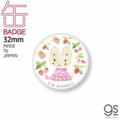 マロンクリーム キャラクター缶バッジ サンリオ レトロ かわいい 32mm イラスト LCB421 gs 公式グッズ