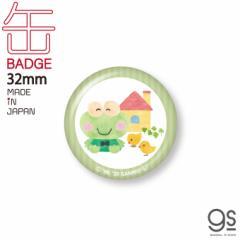 ケロケロケロッピ キャラクター缶バッジ サンリオ レトロ かわいい 32mm イラスト LCB422 gs 公式グッズ