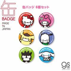 【全6種セット】 サンリオ キャラクター缶バッジ マスクシリーズ まとめ買い 32mm イラスト SANCSET01 gs 公式グッズ