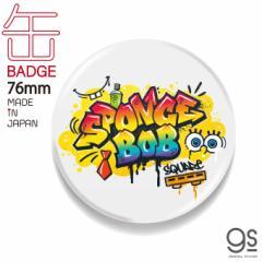 スポンジ・ボブ 76mm缶バッジ SPONGE BOB アメリカ アニメ キャラクター缶バッジ アート SPO009 gs 公式グッズ
