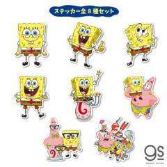 【全8種セット】 スポンジ・ボブ キャラクターステッカー まとめ買い アメリカ アニメ SpongeBob ダイカット SPOSET01 gs 公式