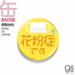 花粉症です 44mm缶バッジ アピール イラスト イエロー 表示 アクセサリー コロナ対策 咳エチケット GSJ315 gs 缶バッジ グッズ