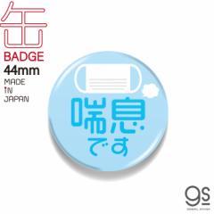 喘息です 44mm缶バッジ アピール イラスト ブルー 表示 アクセサリー コロナ対策 咳エチケット ぜんそく GSJ316 gs グッズ