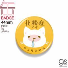 花粉症です 44mm缶バッジ アピール 猫 ねこ イラスト オレンジ 表示 アクセサリー コロナ対策 咳エチケット かわいい GSJ317