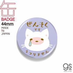 ぜんそくです 44mm缶バッジ アピール 猫 ねこ イラスト 紫 表示 アクセサリー コロナ対策 咳エチケット かわいい GSJ318