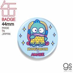 ハンギョドンxアマビエ 44mm缶バッジ キャラクター缶バッジ サンリオ 疫病退散 コラボ イラスト かわいい LCB427 gs 公式グッズ
