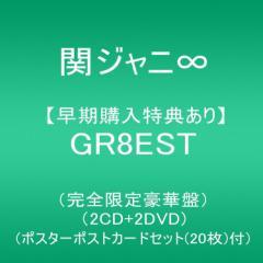 【早期購入特典あり】関ジャニ∞ GR8EST 完全限定豪華盤 (2CD+2DVD)(ポスターポストカードセット(20枚)付)