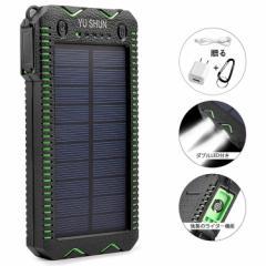 モバイルバッテリ ソーラーチャージャー (グリーン)2USB出力ポート 防水・防塵・耐衝撃 旅行、ハイキング、防災に大活躍 LED電灯・ライ