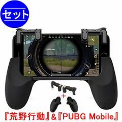 荒野行動対応コントローラー ゲームパッド 2種類セット Anacend 射撃ボタン スマホホルダー機能付き 押しボタン 感応射撃ボタン 優れたゲ