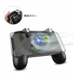 【放熱対応一体式】 PUBG Mobile 荒野行動 コントローラー ゲームパット 押しボタン&グリップのセット 一体式 荒野行動コントローラー 手