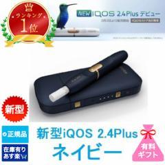 【新品】【未開封】 【正規品】 新型 iQOS 2.4plus アイコス プラス 本体キット NAVY ネイビー 紺 | タバコ 新型アイコス 電子タバコ 電