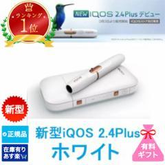 【新品】【未開封】 【正規品】 新型 iQOS 2.4plus アイコス プラス 本体キット ホワイト WHITE 白 | タバコ 新型アイコス 電子タバコ 電