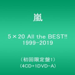 5×20 All the BEST!! 1999-2019 (初回限定盤1) (4CD+1DVD-A) CD+DVD  嵐 ar