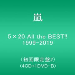 5×20 All the BEST!! 1999-2019 (初回限定盤2) (4CD+1DVD-B) CD+DVD 嵐 ara