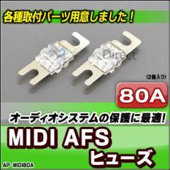 ap-midi80a MIDIヒューズ AFSヒューズ 80A x2個 カーオーディオDIYユーザーに最適(ヒューズホルダー MIDI