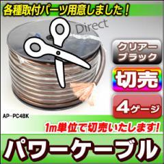 ap-pc4bk-cut 4ゲージ 4GA ブラック 1m単位切売(1mからご購入OK!1m単位で販売)パワーケーブルカーオーディオDIYユーザーに最