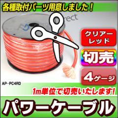 ap-pc4rd-cut 4ゲージ 4GA レッド 1m単位切売(1mからご購入OK!1m単位で販売)パワーケーブルカーオーディオDIYユーザーに最適