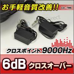 CO-TW6 ブラック 高級パーツ採用!音質改善!ツィータークロスオーバーネットワーク(フィルター アンプ ツイーター ウーハー クロスオー