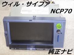 トヨタ NCP70 ウィル・サイファ 純正ナビ 86110-52060【中古】
