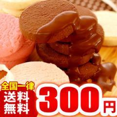 全国送料無料300円 お中元ギフトのお試し 訳あり 3種のクッキー スイートポテト/いちご チョコ (メール便/ポスト投函)
