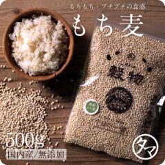 もち麦 国産 100% 500g 無添加 29年度産 もち麦ごはん 食物繊維 高タンパク 高ミネラル β-グルカン 送料無料