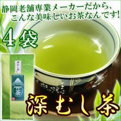 送料無料 富士山ろく 静岡茶 深むし茶 80g×4袋  代引き決済不可 深蒸し茶/日本茶/緑茶