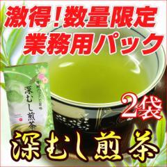業務用 お得パック 数量限定 静岡茶 深むし煎茶 100g×2袋  代引き決済不可 深蒸し茶/日本茶/緑茶
